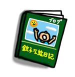 鉄子な絵日記